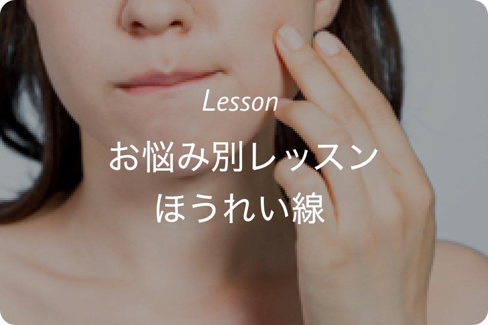 ほうれい線や顔のたるみを取る方法
