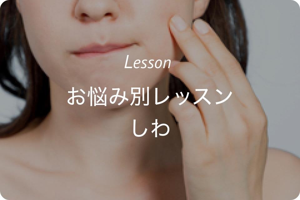 額のしわを消すトレーニング